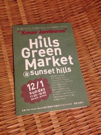 hillsgreenmarket.jpg