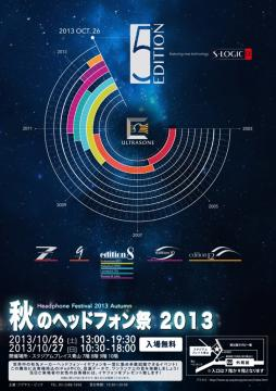 headphone_fes_2013_poster.jpg