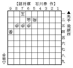 9月2日(月)詰将棋