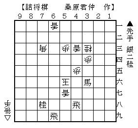 11月19日(火)詰将棋