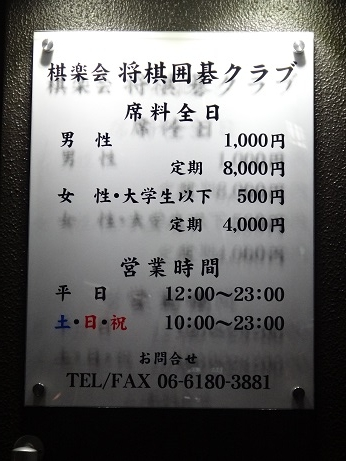 2014年1月29日(水)棋楽会将棋囲碁クラブ6
