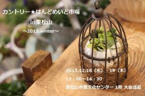 matsucan-bana-2013-12