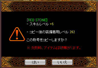 RedStone 130827[02]png