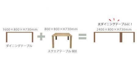 ふたつのテーブルを並べて使えば、2400ミリの大テーブルに