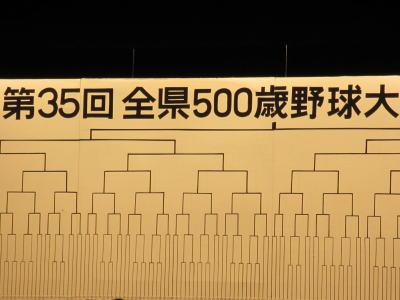 2013 500歳抽選会