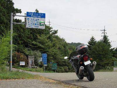 四国カルスト入り口