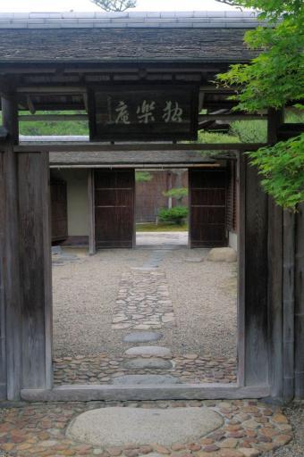 独楽庵の入り口