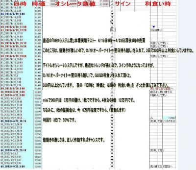 system201404.jpg