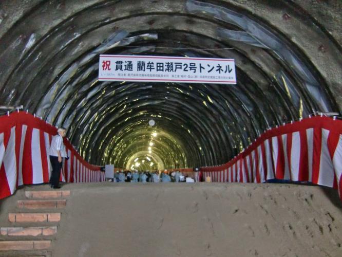 2号トンネル開通式