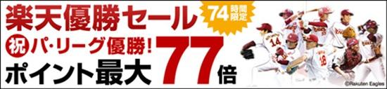 20130927 楽天優勝