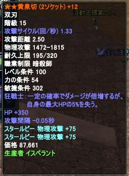 黄泉+12!!!