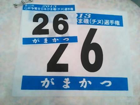 20130908 ゼッケン