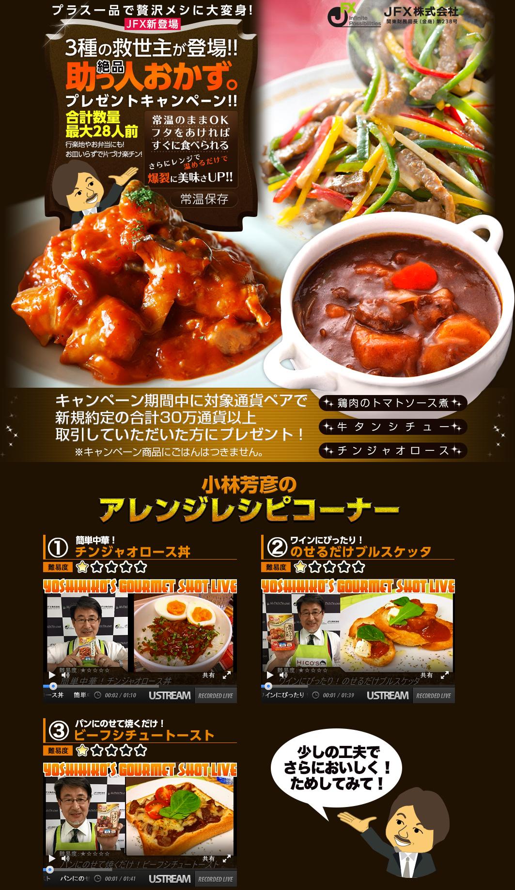 201412食品キャンペーン