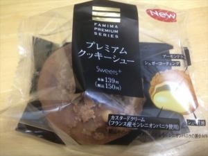 ファミマ プレミアムクッキーシュー
