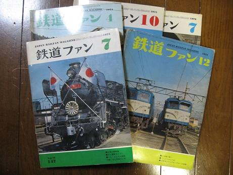 鉄道ファン