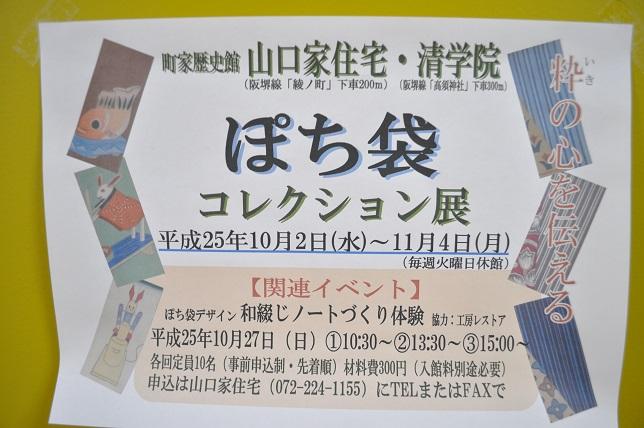 堺市山口家