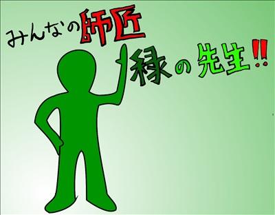 緑の人先生