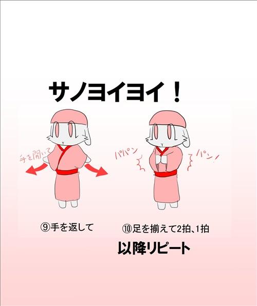 shuusei炭坑節9