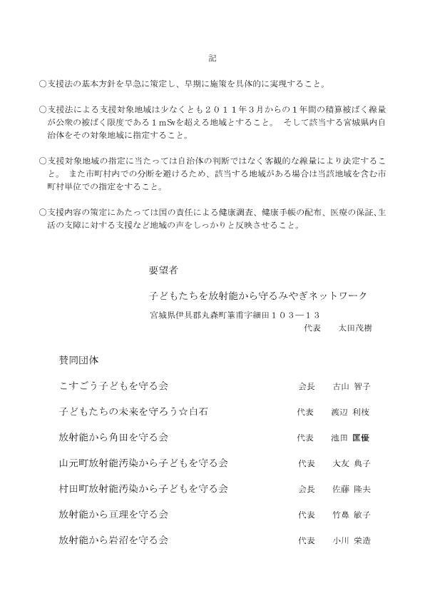 復興庁要望書20130314-1