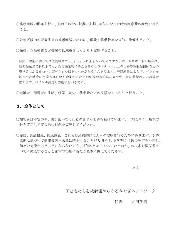 復興庁要望書20130314-詳述2