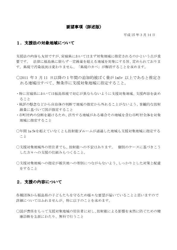 復興庁要望書20130314-詳述1