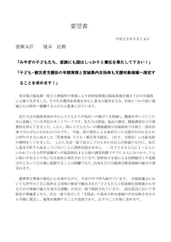 復興庁要望書20130314-2