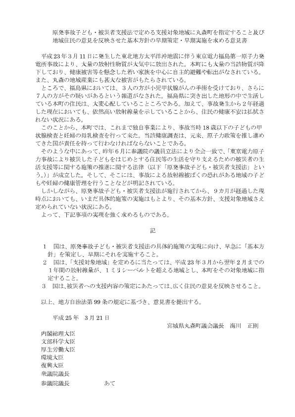 丸森議会要望書2013-3-21