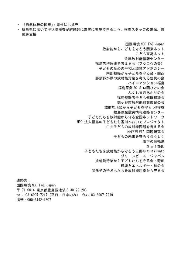 【共同声明】4