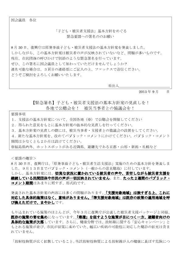 国会議員宛_【緊急署名】支援法基本方針案の見直しを!_1