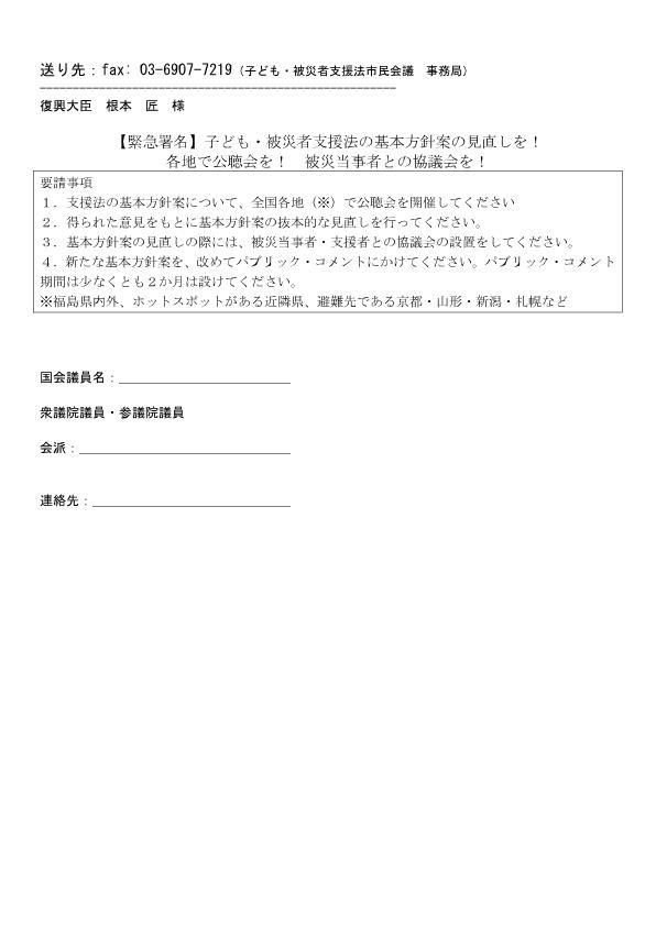 国会議員宛_【緊急署名】支援法基本方針案の見直しを!_3