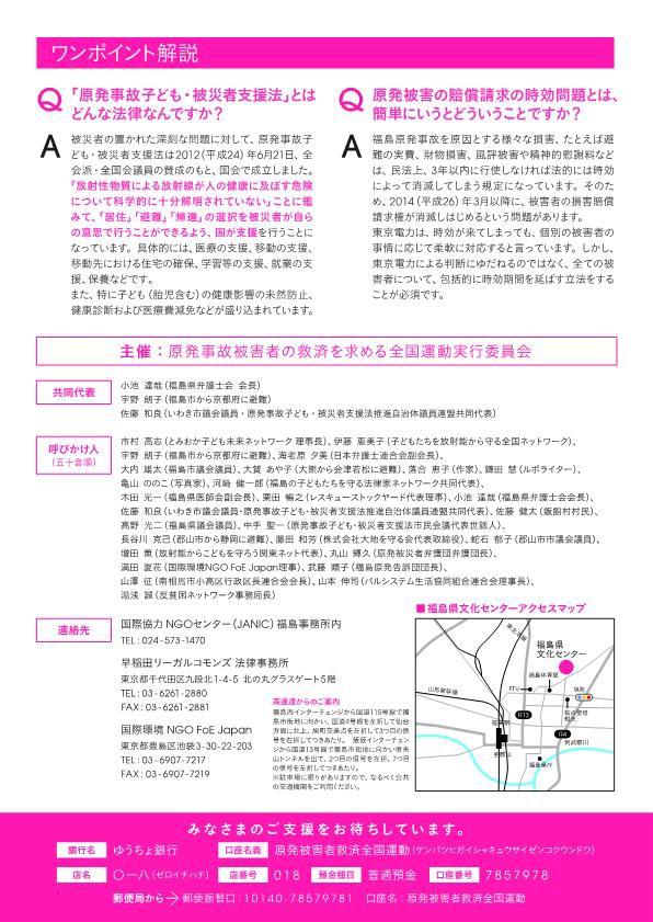 fukushima0921-2