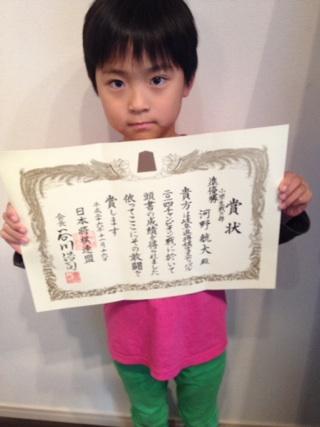 2014将棋フェステイバル小学生戦優勝