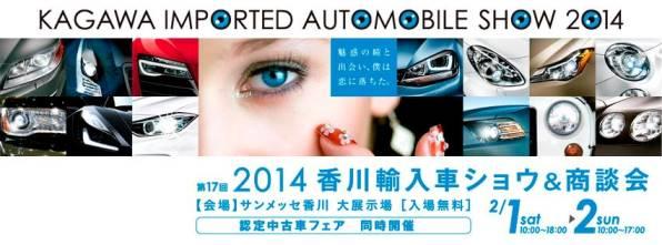 香川輸入車ショー2014予告