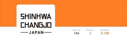 SHINHWA CHANGJO JP Twitter