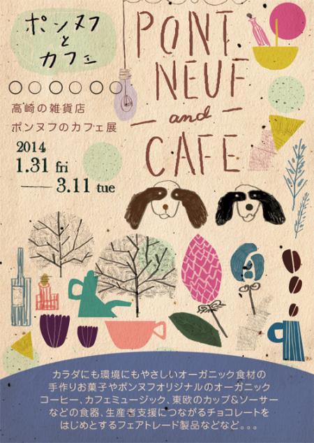 「ポンヌフのカフェ展」