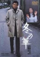 映画 冬の華blog