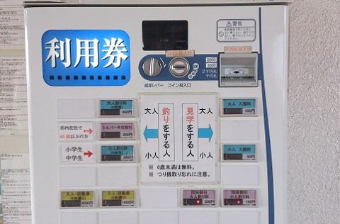 鹿児島海釣り公園利用券販売機