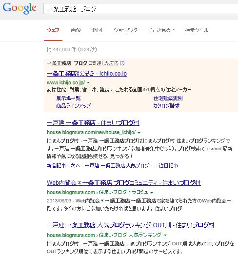 google一条工務店ブログ