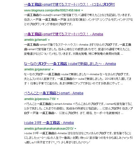 google一条工務店ブログ2