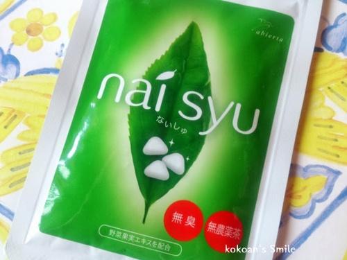 飲むデオドラント『nai syu(ないしゅ)』