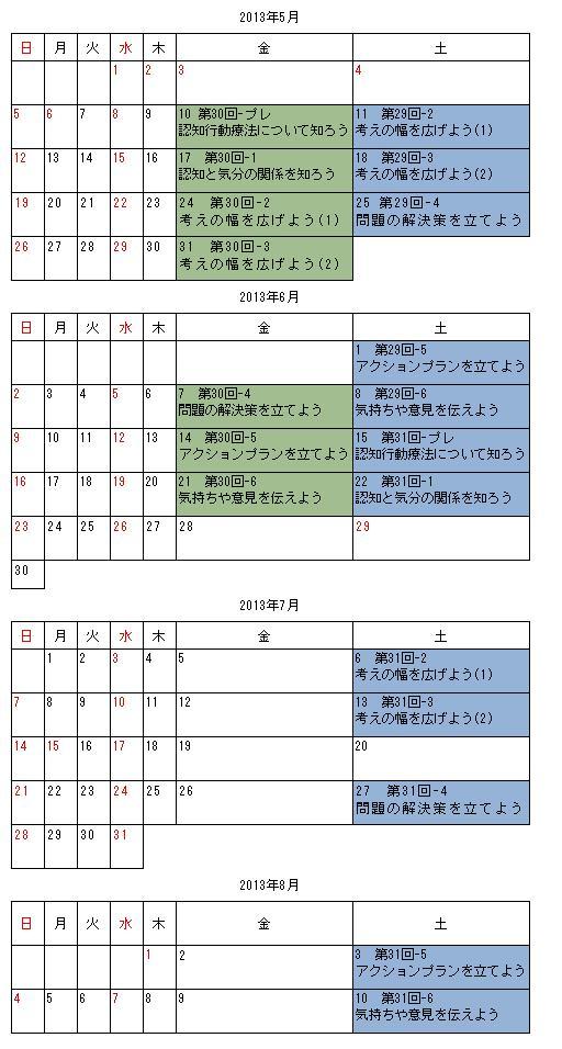 カレンダー0501-0810