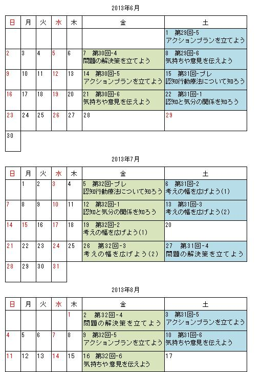 ブログ用カレンダー0601-0817