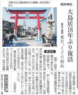 神戸新聞(地方版)大鳥居記事