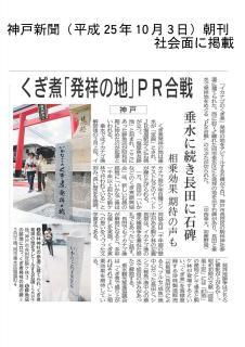 大鳥居新聞記事(神戸新聞)