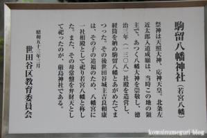 駒留八幡宮(世田谷区上馬)4