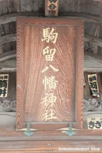 駒留八幡宮(世田谷区上馬)9