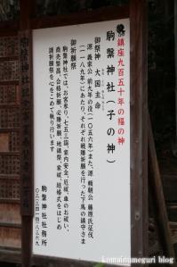 駒繋神社(世田谷区下馬)2