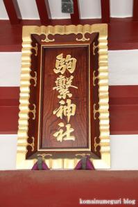 駒繋神社(世田谷区下馬)8