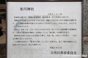 八雲氷川神社(目黒区八雲)7