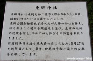 秩父御嶽神社(埼玉県飯能市坂石)27
